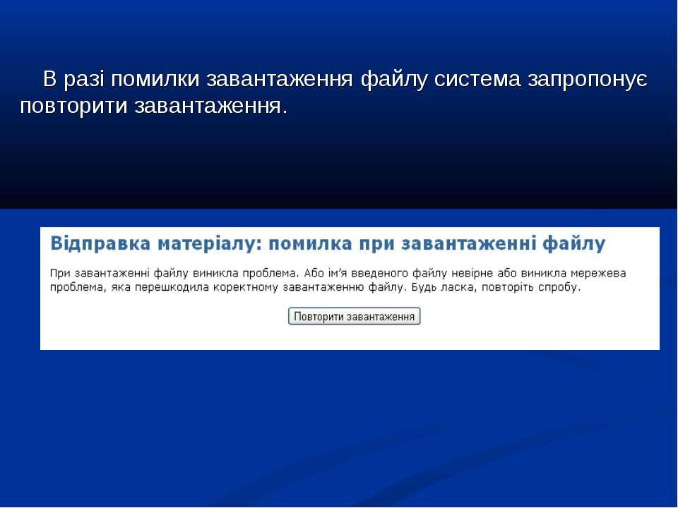 В разі помилки завантаження файлу система запропонує повторити завантаження.