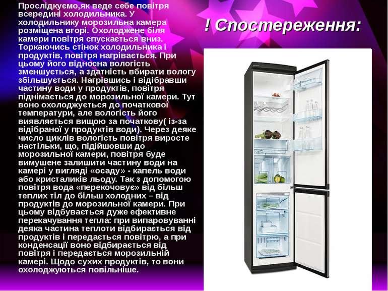 ! Спостереження: Прослідкуємо,як веде себе повітря всередині холодильника. У ...