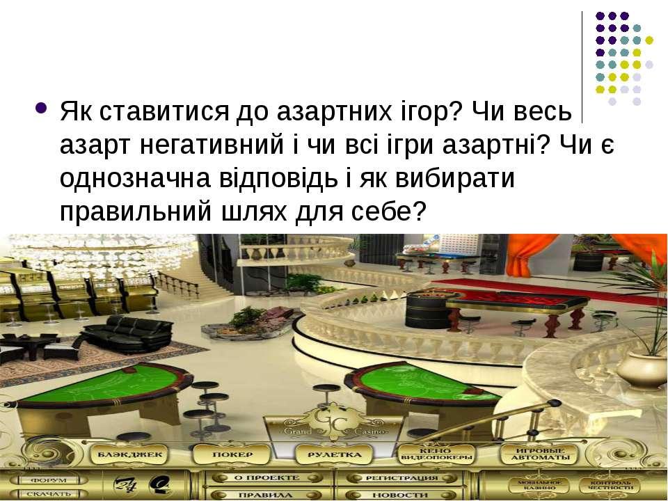 Як ставитися до азартних ігор? Чи весь азарт негативний і чи всі ігри азартні...