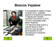Внесок України В експерименті задіяно понад 30 країн світу. Зокрема, українсь...