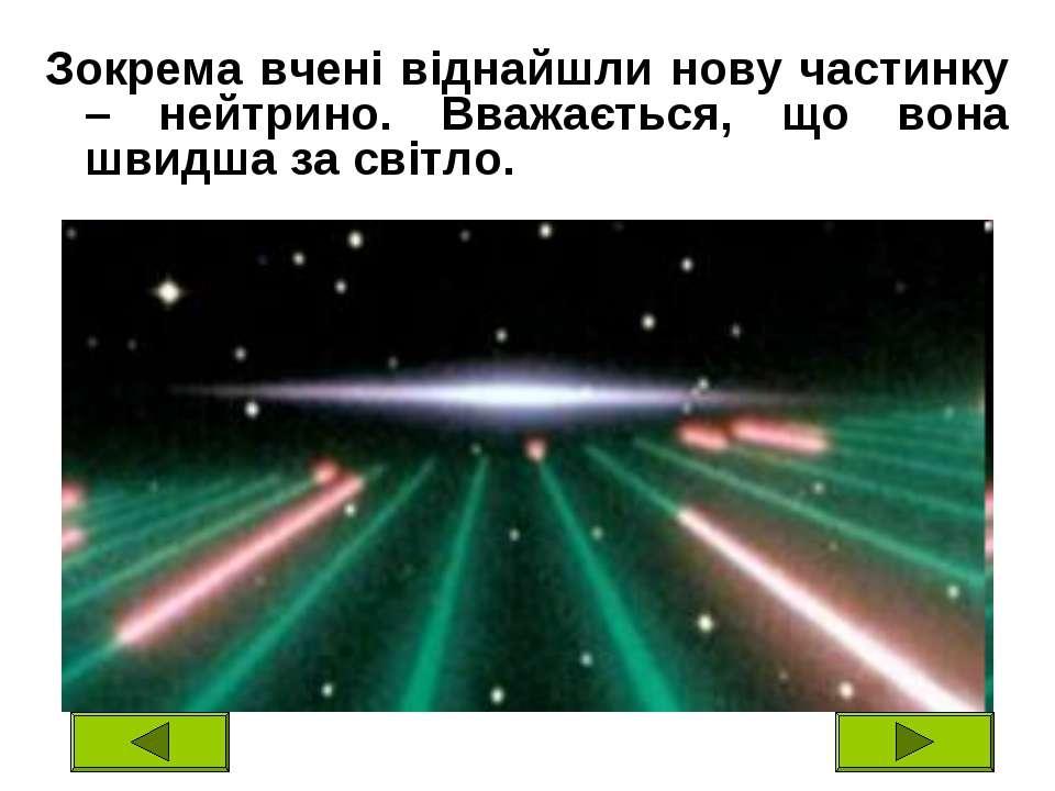 Зокрема вчені віднайшли нову частинку – нейтрино. Вважається, що вона швидша ...