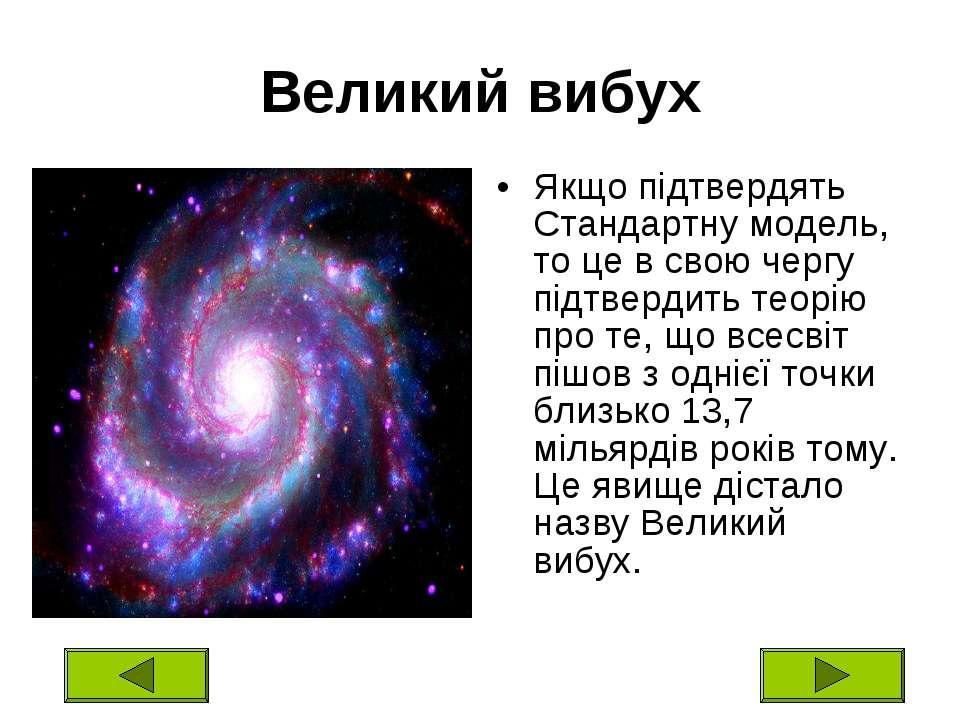 Великий вибух Якщо підтвердять Стандартну модель, то це в свою чергу підтверд...