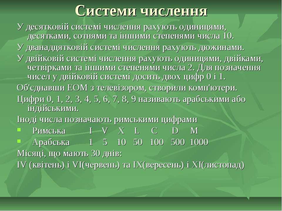 Системи числення У десятковій системі числення рахують одиницями, десятками, ...