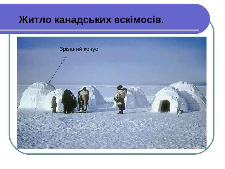 Житло канадських ескімосів. Зрізаний конус