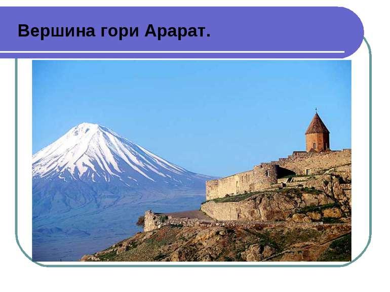 Вершина гори Арарат.