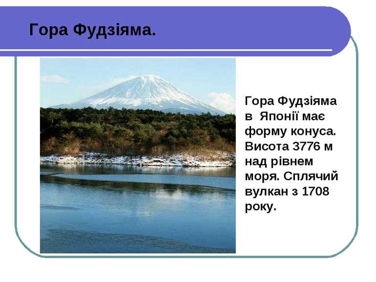 Гора Фудзіяма в Японії має форму конуса. Висота 3776 м над рівнем моря. Спляч...