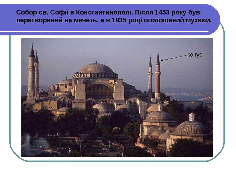 Собор св. Софії в Константинополі. Після 1453 року був перетворений на мечеть...