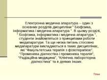 """Електронна медична апаратура – один з основних розділів дисципліни """" Біофізик..."""