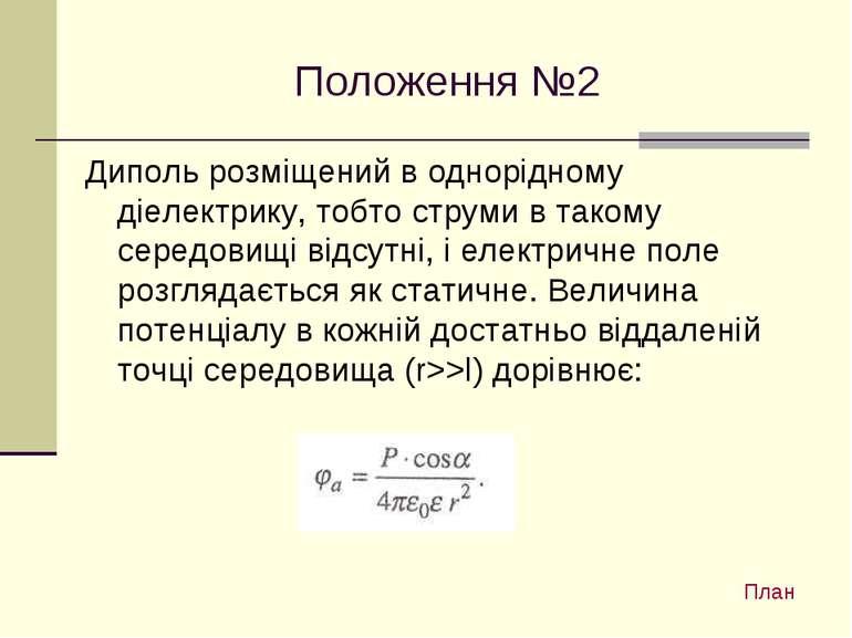 Положення №2 Диполь розміщений в однорідному діелектрику, тобто струми в тако...