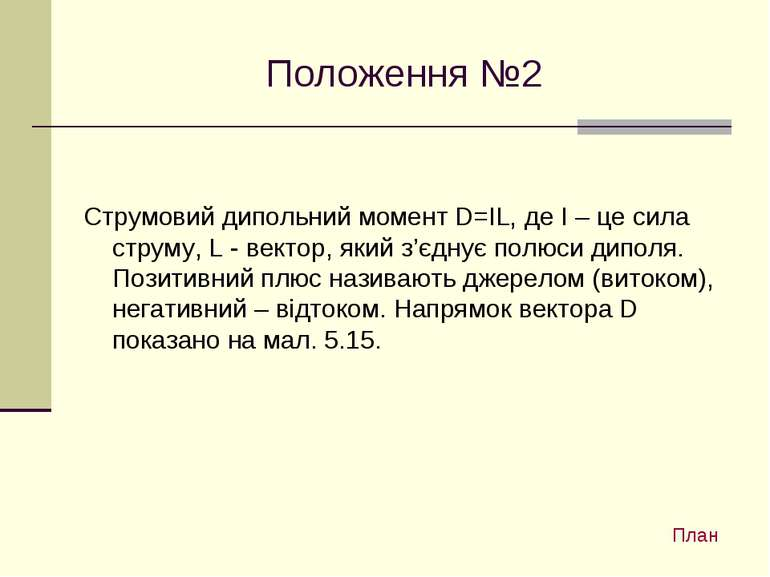 Положення №2 Струмовий дипольний момент D=IL, де I – це сила струму, L - вект...
