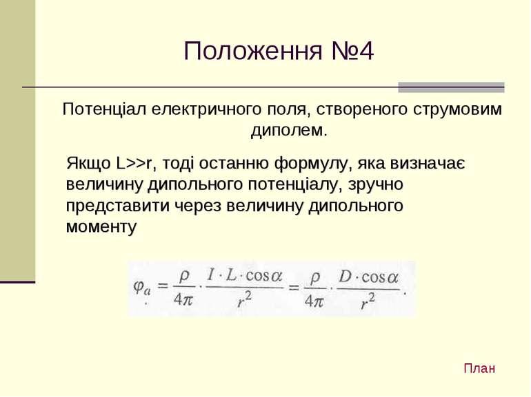 Положення №4 Потенціал електричного поля, створеного струмовим диполем. Якщо ...