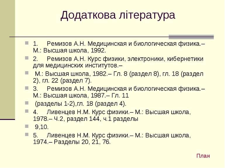 Додаткова література 1. Ремизов А.Н. Медицинская и биологическая физика.–...