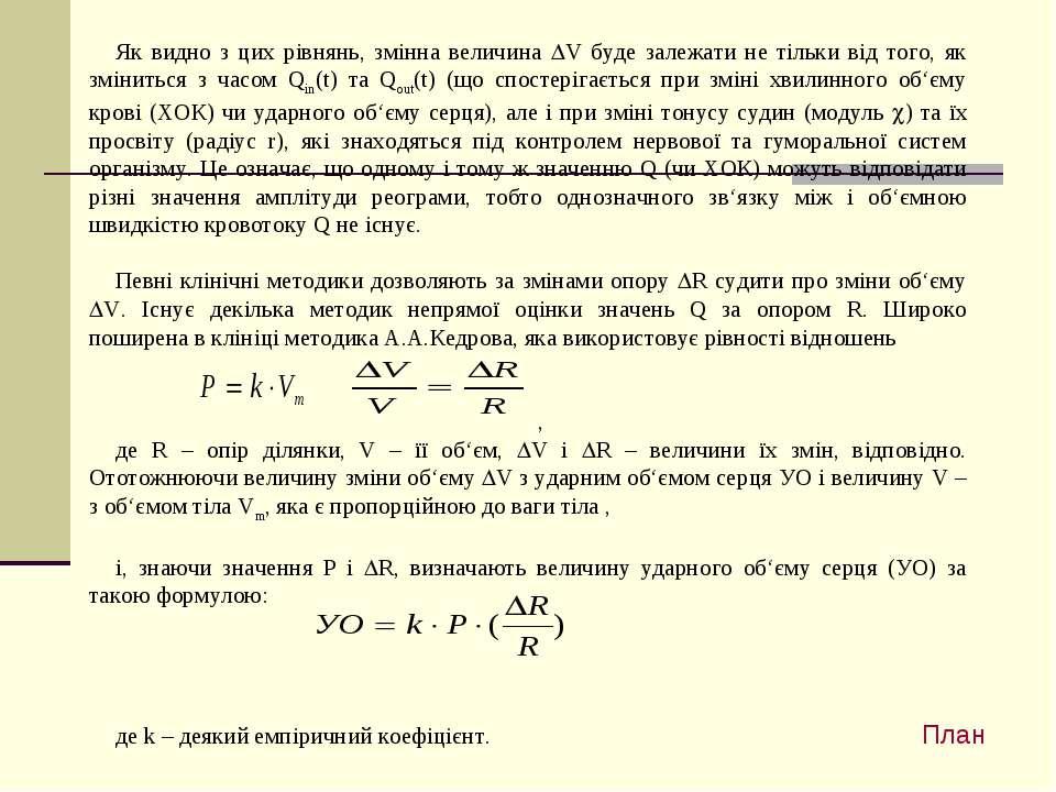Як видно з цих рівнянь, змінна величина DV буде залежати не тільки від того, ...