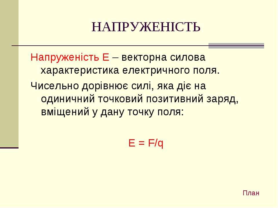 НАПРУЖЕНІСТЬ Напруженість Е – векторна силова характеристика електричного пол...