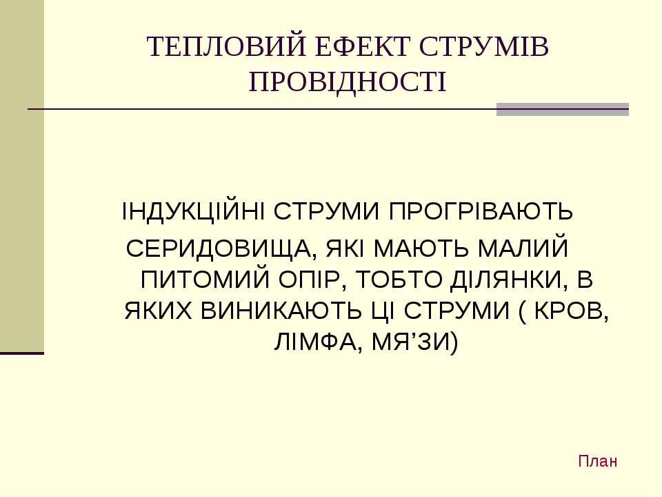 ТЕПЛОВИЙ ЕФЕКТ СТРУМІВ ПРОВІДНОСТІ ІНДУКЦІЙНІ СТРУМИ ПРОГРІВАЮТЬ СЕРИДОВИЩА, ...
