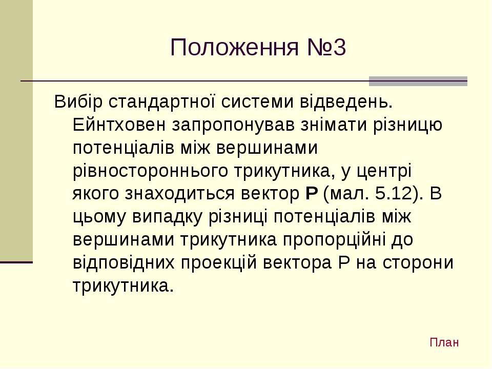 Положення №3 Вибір стандартної системи відведень. Ейнтховен запропонував знім...
