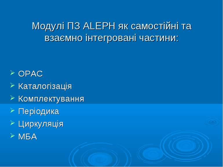 Модулі ПЗ ALEPH як самостійні та взаємно інтегровані частини: OPAC Каталогіза...