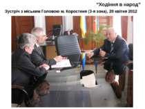 """""""Ходіння в народ"""" Зустріч з міським Головою м. Коростеня (3-я зона), 20 квітн..."""