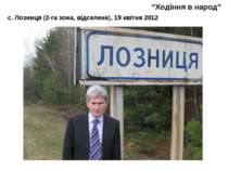 """""""Ходіння в народ"""" с. Лозниця (2-га зона, відселене), 19 квітня 2012"""