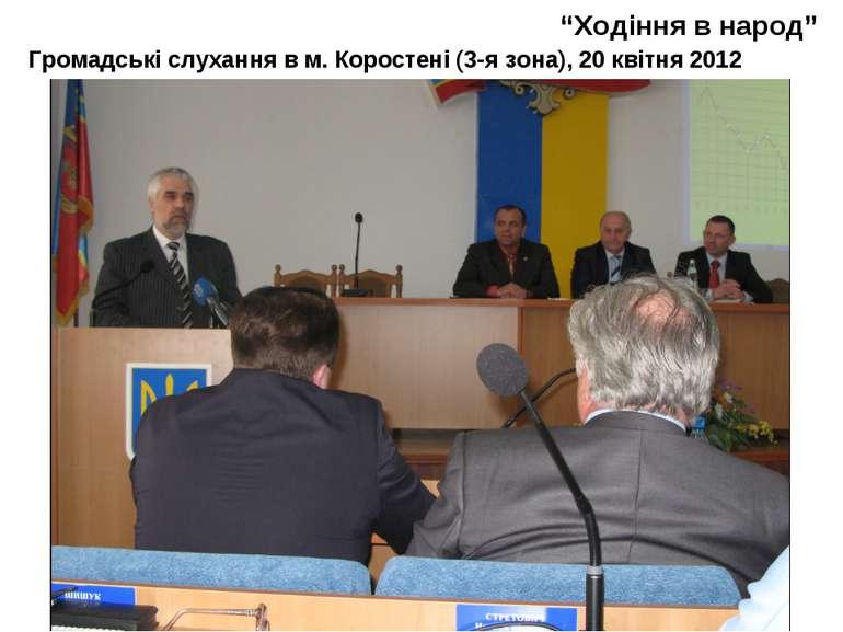 """""""Ходіння в народ"""" Громадські слухання в м. Коростені (3-я зона), 20 квітня 2012"""