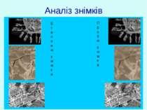 Аналіз знімків Еталонні знімки Пробні знімки