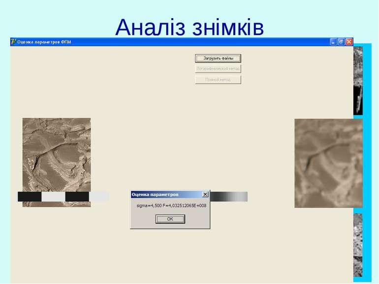 Аналіз знімків Пробні знімки Еталонні знімки