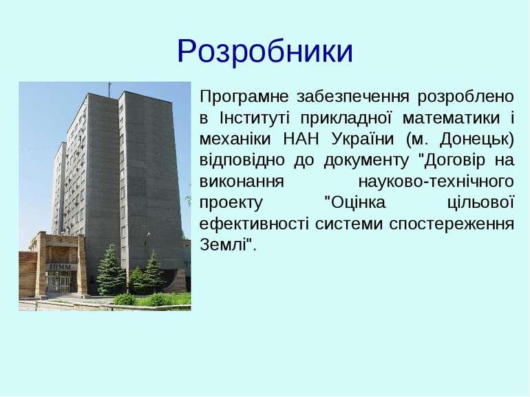 Розробники Програмне забезпечення розроблено в Інституті прикладної математик...