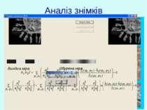 Аналіз знімків Пробні знімки Еталонні знімки Вихiдна мiра Збурена мiра