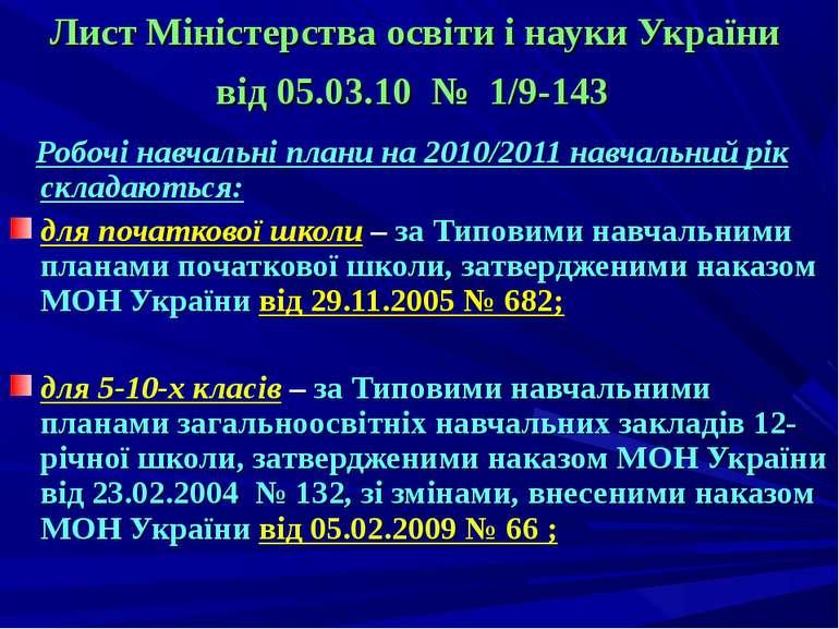 Лист Міністерства освіти і науки України від 05.03.10 № 1/9-143 Робочі навчал...