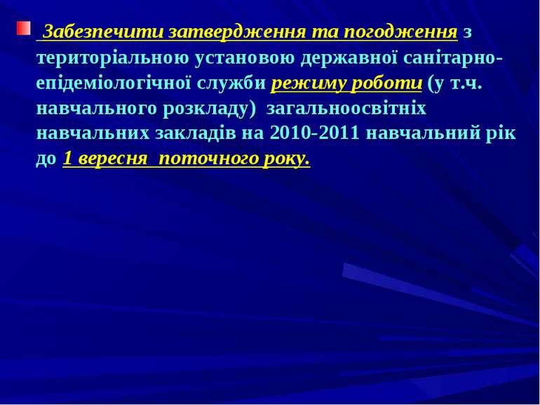 Забезпечити затвердження та погодження з територіальною установою державної с...