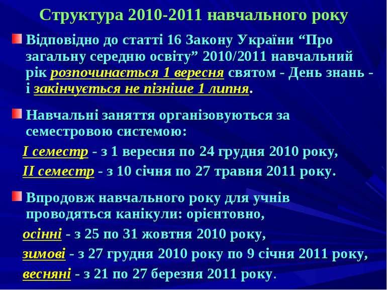 """Структура 2010-2011 навчального року Відповідно до статті 16 Закону України """"..."""