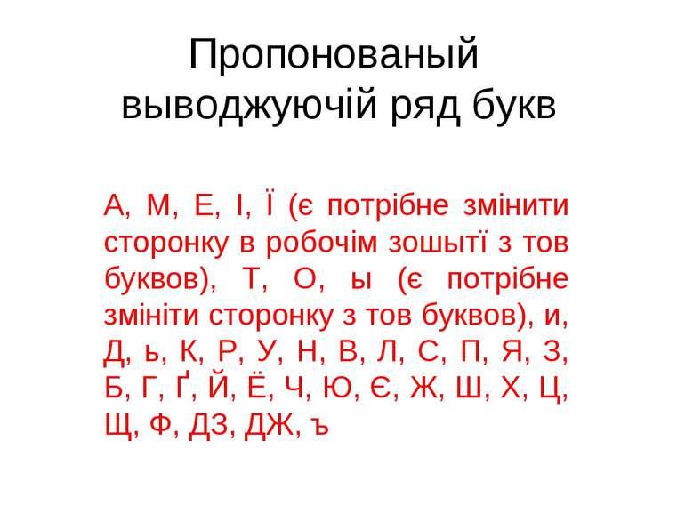 Пропонованый выводжуючій ряд букв А, М, Е, І, Ї (є потрібне змінити сторонку ...