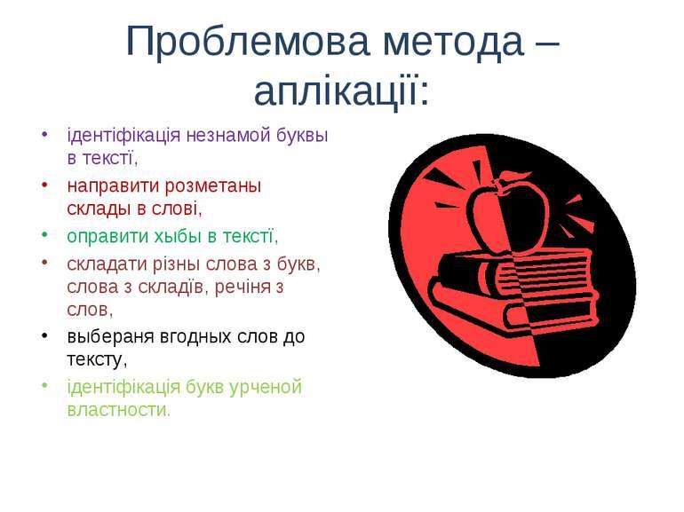 Проблемова метода – аплікації: ідентіфікація незнамой буквы в текстї, направи...