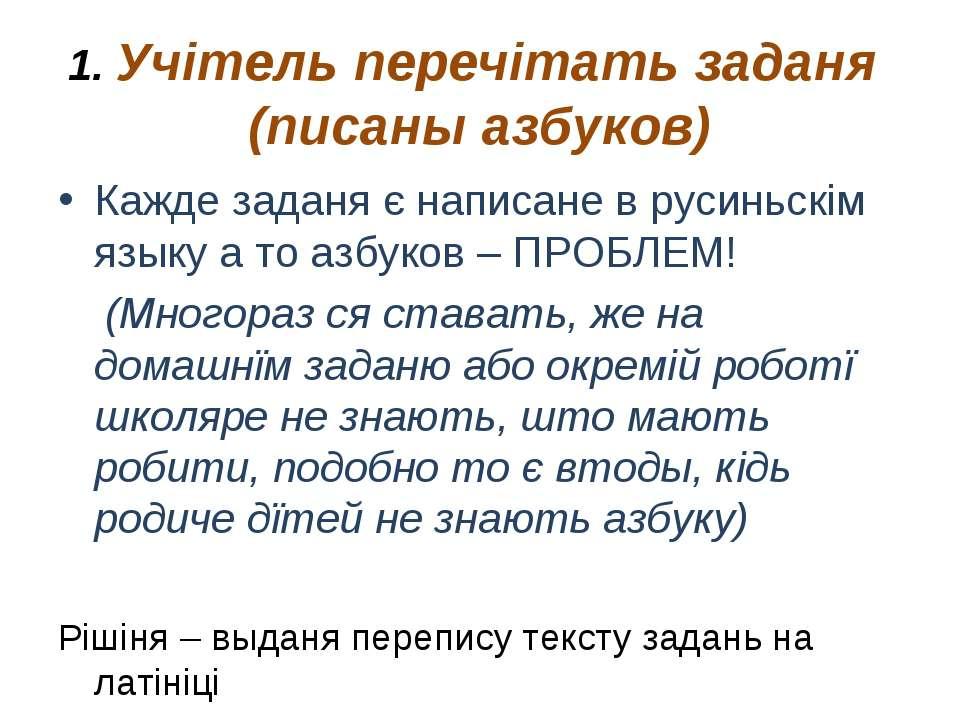1. Учітель перечітать заданя (писаны азбуков) Кажде заданя є написане в русин...