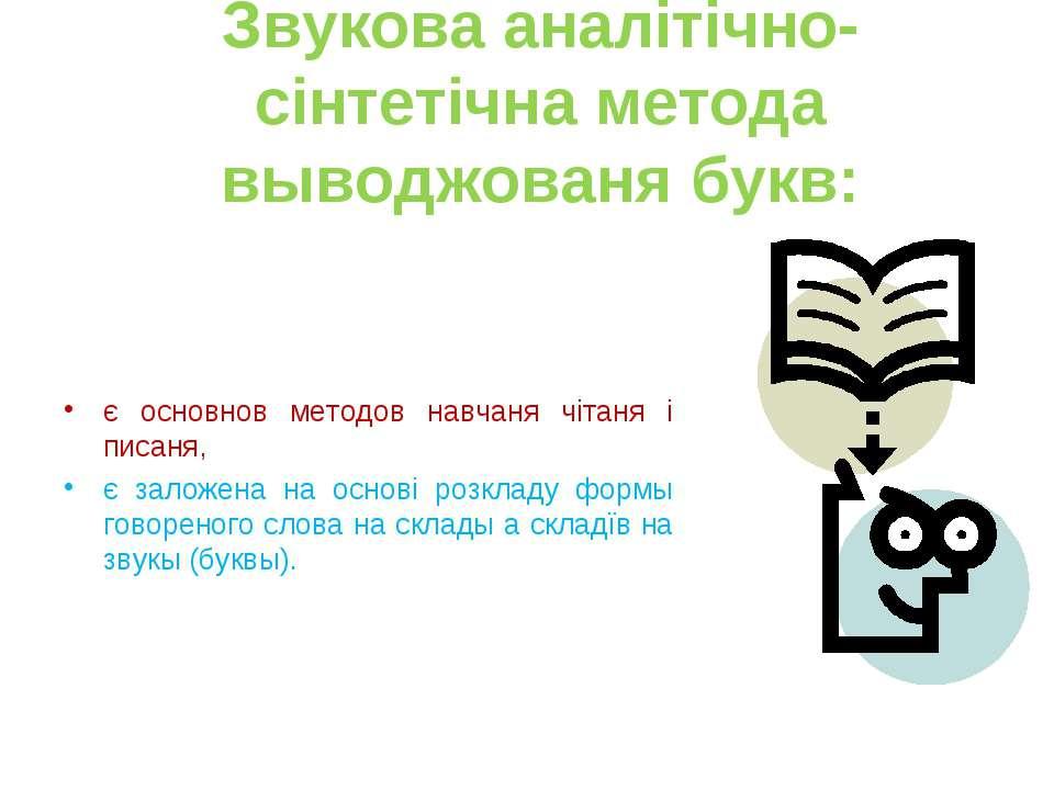 Звукова аналітічно-сінтетічна метода выводжованя букв: є основнов методов нав...