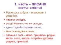 1. часть – ПИСАНЯ (округы і актівіты) Русиньска азбука – опакованя і упевнїня...