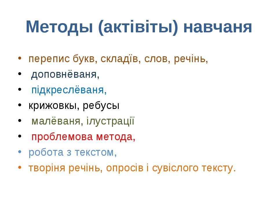 Методы (актівіты) навчаня перепис букв, складїв, слов, речінь, доповнёваня, п...