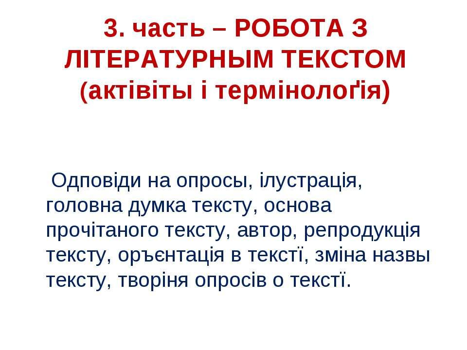 3. часть – РОБОТА З ЛІТЕРАТУРНЫМ ТЕКСТОМ (актівіты і термінолоґія) Одповіди н...