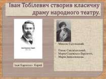 Микола Садовський, Панас Саксаганський, Марія Садовська-Барілотті, Марія Зань...