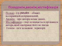 Псевдо- (гр.pseudos – обман). несправжній,неправильний. Анонім – про автора н...