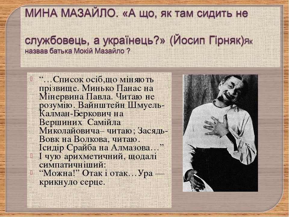 """""""…Список осіб,що міняють прізвище. Минько Панас на Мінервина Павла. Читаю не ..."""
