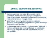 Шляхи вирішення проблем: запровадження системи фінансування за цільовим призн...