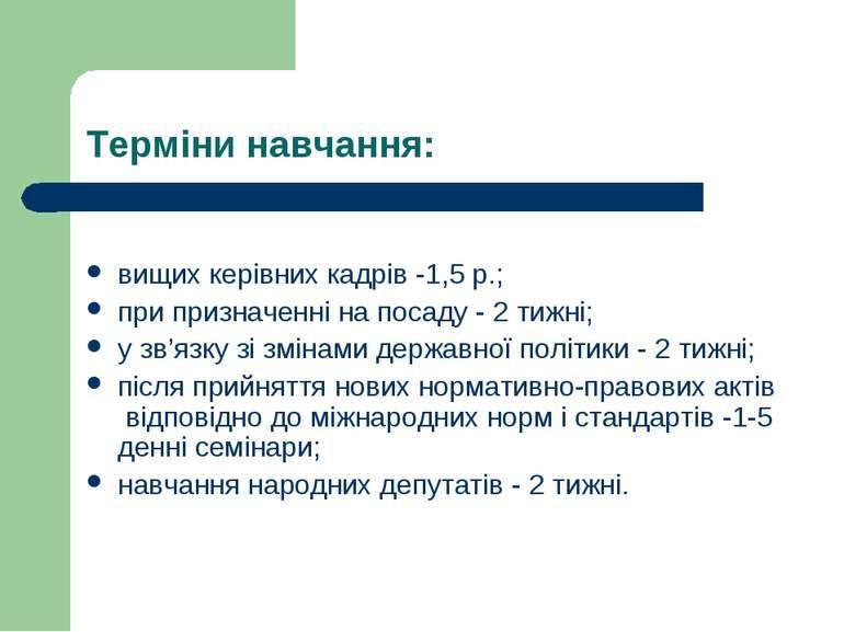 Терміни навчання: вищих керівних кадрів -1,5 р.; при призначенні на посаду - ...