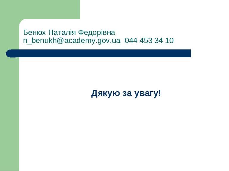 Бенюх Наталія Федорівна n_benukh@academy.gov.ua 044 453 34 10 Дякую за увагу!