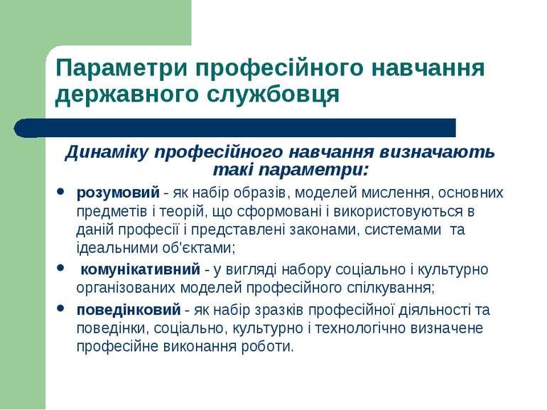 Параметри професійного навчання державного службовця Динаміку професійного на...