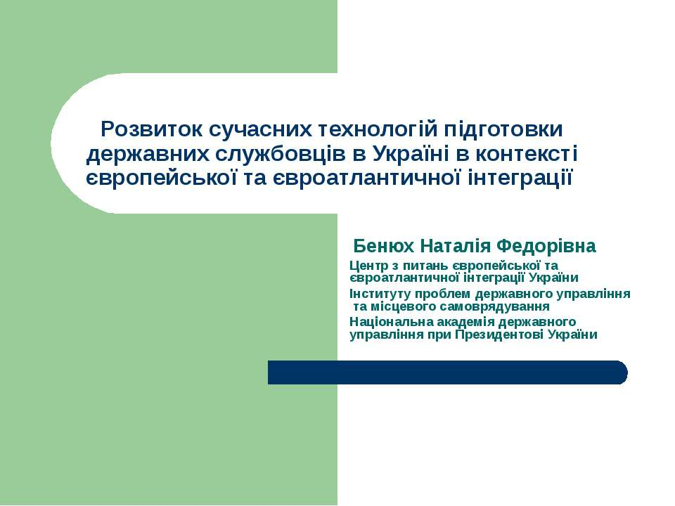 Розвиток сучасних технологій підготовки державних службовців в Україні в конт...