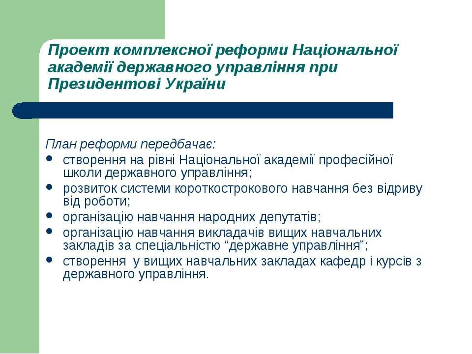 Проект комплексної реформи Національної академії державного управління при Пр...