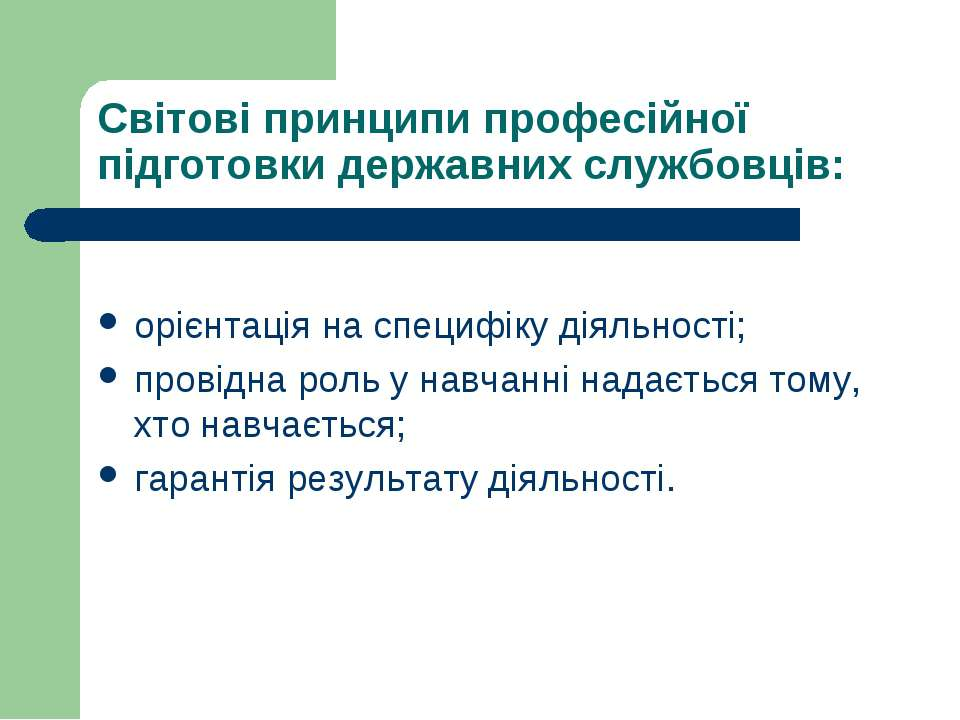 Світові принципи професійної підготовки державних службовців: орієнтація на с...