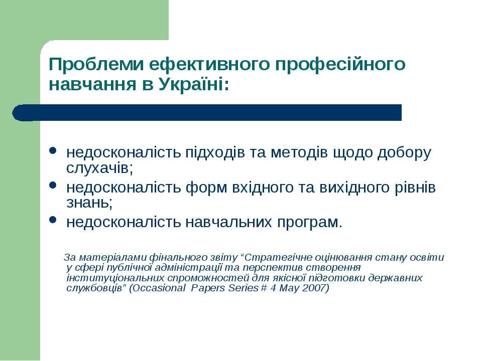 Проблеми ефективного професійного навчання в Україні: недосконалість підходів...