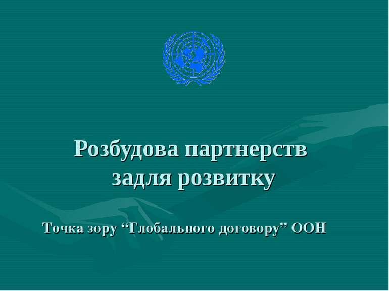 """Розбудова партнерств задля розвитку Точка зору """"Глобального договору"""" ООН"""